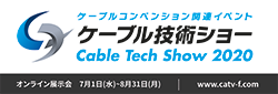 Cabletech_Show_2020-logo